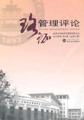 珞珈管理评论2012年卷第2辑(总第11辑)(仅适用PC阅读)