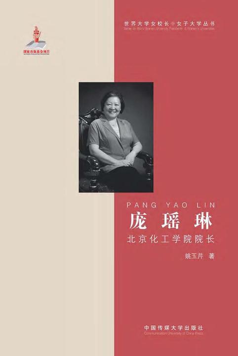 庞瑶琳——北京化工大学校长