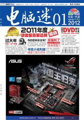电脑迷 半月刊 2012年02期(电子杂志)(仅适用PC阅读)