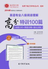 圣才学习网·2014年英语专业八级阅读理解高分特训100篇【命题分析+答题攻略+强化训练】(仅适用PC阅读)