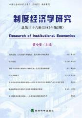 制度经济学研究·总第三十六辑(2012年第2期)(仅适用PC阅读)