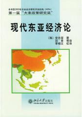 """现代东亚经济论(本书获2000年日本总合研究开发机构NIRA第一届""""大来政策研究奖"""")"""