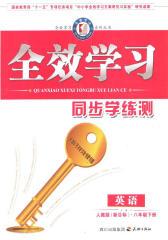 *学习系列丛书:英语·人教版新目标·八年级下册(仅适用PC阅读)