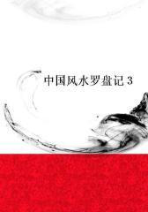 中国风水罗盘记3