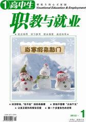 高中生·职教与就业 月刊 2012年01期(电子杂志)(仅适用PC阅读)