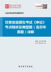 2017年甘肃省选调生考试《申论》考点精讲及典型题(含历年真题)详解