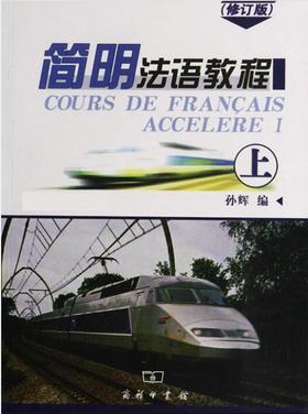 简明法语教程(上)(修订版)