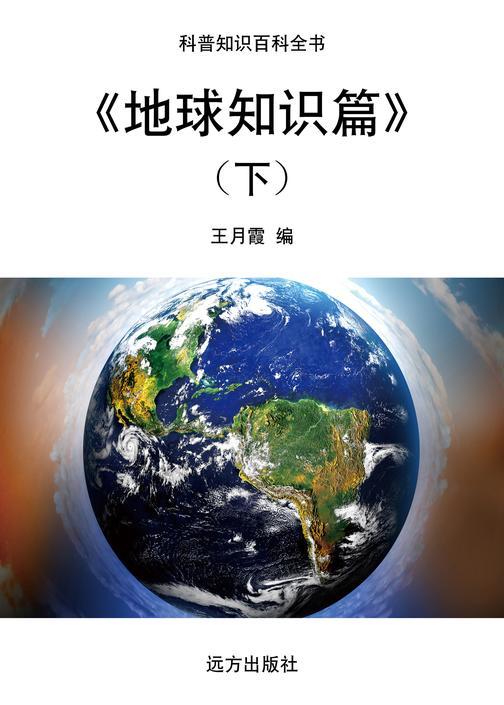 地球知识篇(下)