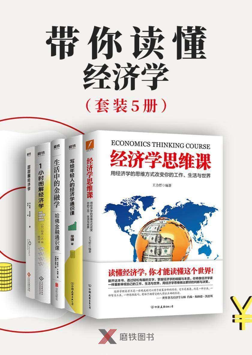 带你读懂经济学(套装5册)