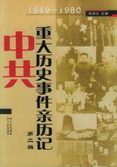 中共重大历史事件亲历记·第二编,1949-1980
