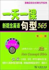 一天一课新概念英语句型365(第1册)(新概念英语名师导学系列)