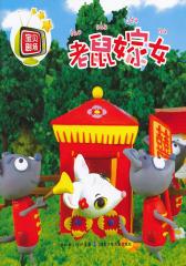 宝贝剧场·老鼠嫁女(第一辑)