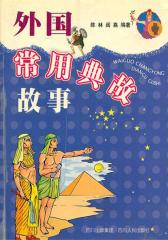 外国常用典故故事(仅适用PC阅读)