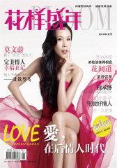花样盛年 月刊 2012年02期(电子杂志)(仅适用PC阅读)