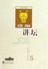 珞珈讲坛(第5辑)