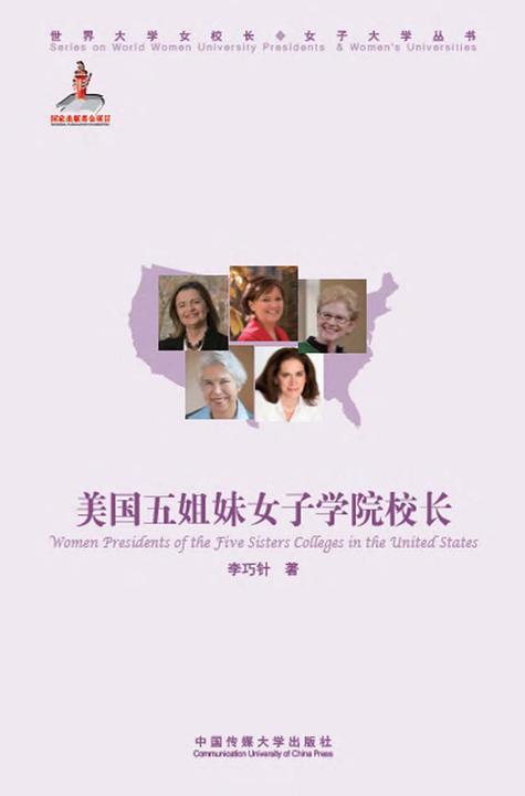 美国五姐妹女子学院校长