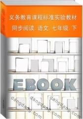 义务教育课程标准实验教材同步阅读.语文.七年级.下(仅适用PC阅读)