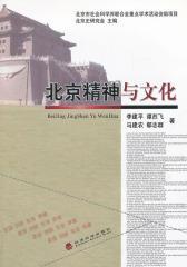 北京精神与文化