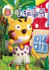 宝贝剧场·小猫刷牙(第三辑)