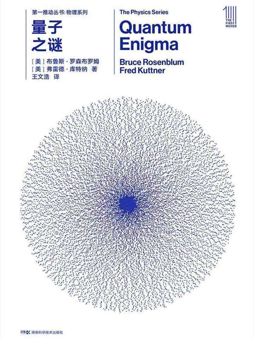 第一推动丛书·物理系列:量子之谜(新版)(诺贝尔物理学奖查尔斯·汤斯推荐,物理学家为普通人写的量子力学入门书)