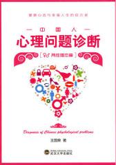 中国人心理问题诊断 两性婚恋篇(试读本)