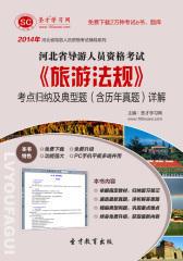 2016年河北省导游人员资格考试《旅游法规》考点归纳及典型题(含历年真题)详解
