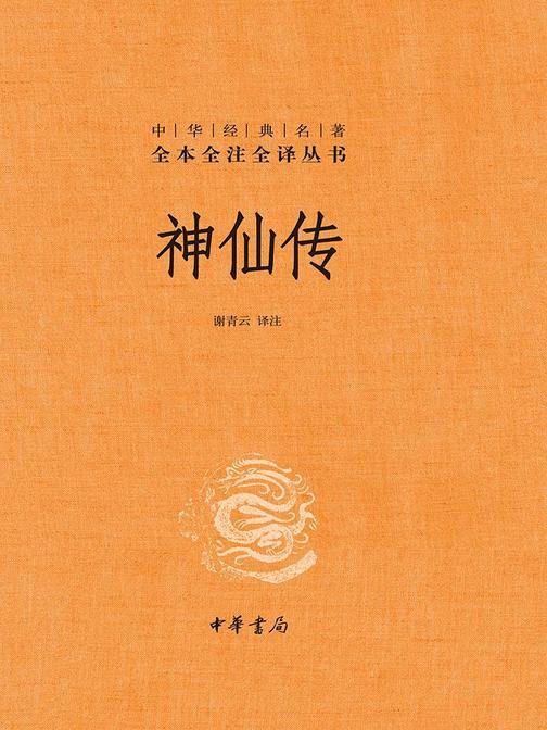 神仙传(精)--中华经典名著全本全注全译
