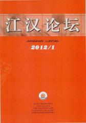 江汉论坛 月刊 2012年01期(电子杂志)(仅适用PC阅读)