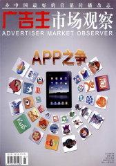广告主·市场观察 月刊 2012年01期(电子杂志)(仅适用PC阅读)