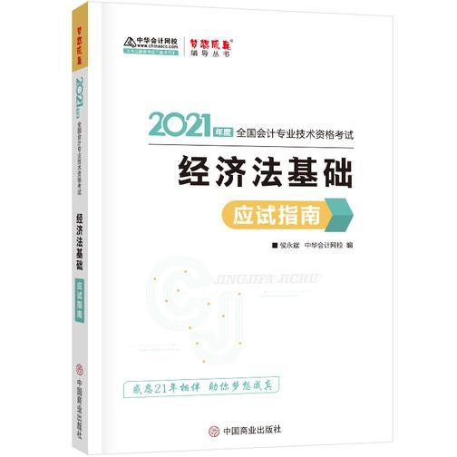 2021初级会计职称考试教材辅导 梦想成真 中华会计网校 经济法基础--应试指南