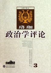 珞珈政治学评论(第三卷)