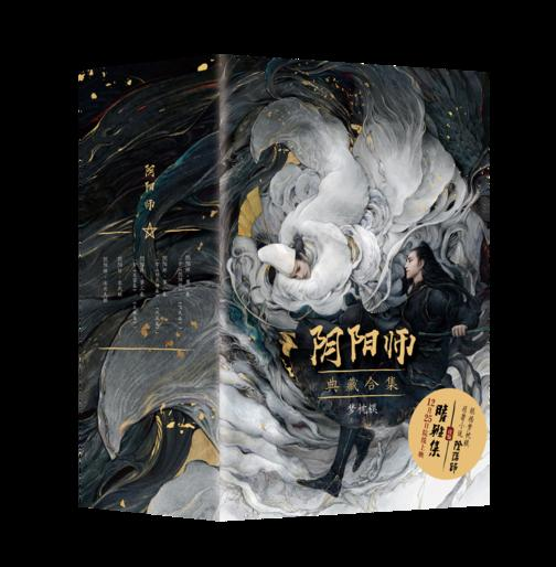 阴阳师典藏合集5册(2021)