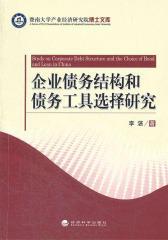 企业债务结构和债务工具选择研究(仅适用PC阅读)