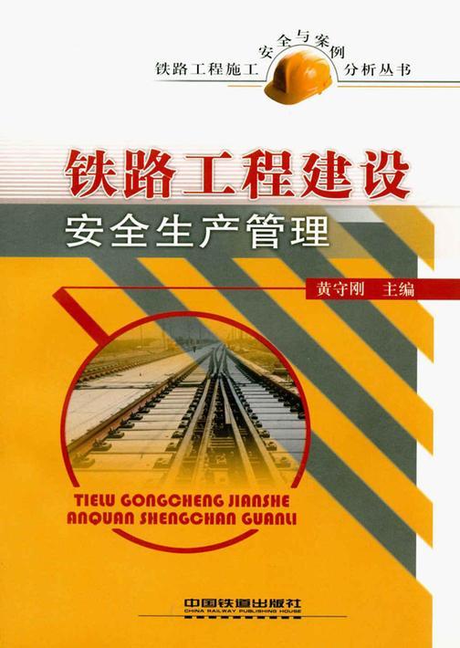 铁路工程建设安全生产管理
