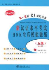 北大版新HSK应试辅导丛书·新汉语水平考试HSK(5级)全真模拟题集