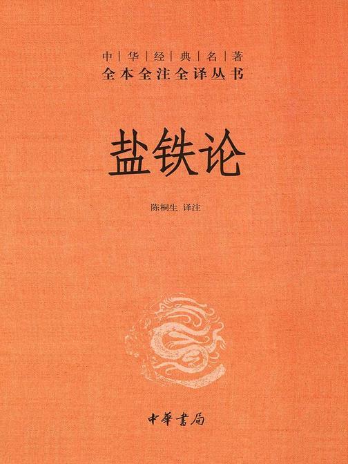盐铁论--(精)中华经典名著全本全注全译