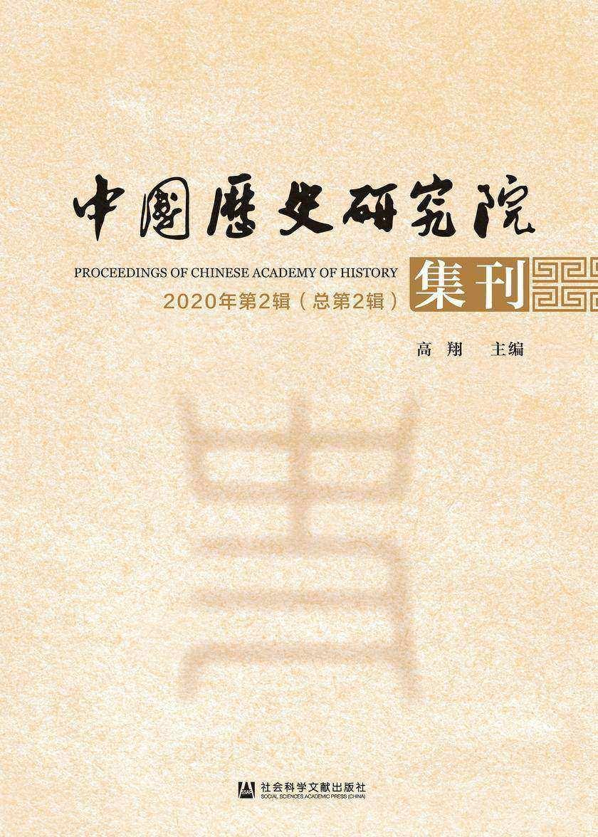 中国历史研究院集刊(2020年第2辑/总第2辑)