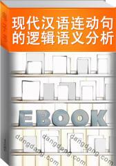 现代汉语连动句的逻辑语义分析(仅适用PC阅读)