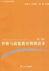 形势与政策教育简明读本(第二版)(仅适用PC阅读)