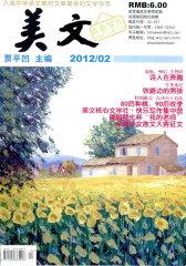 美文 半月刊 2012年04期(电子杂志)(仅适用PC阅读)