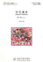 中国国家汉办规划教材·双双中文教材1:中文课本(第1册)