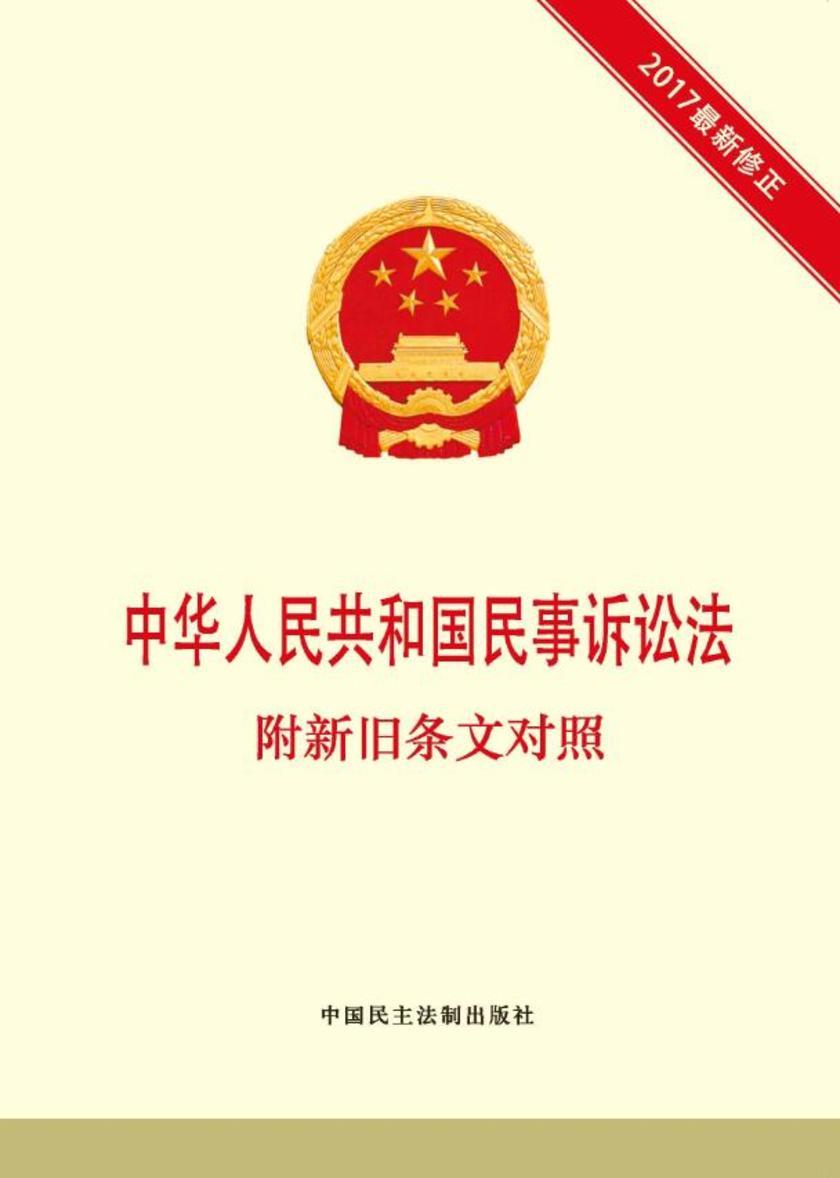 中华人民共和国民事诉讼法  附新旧条文对照