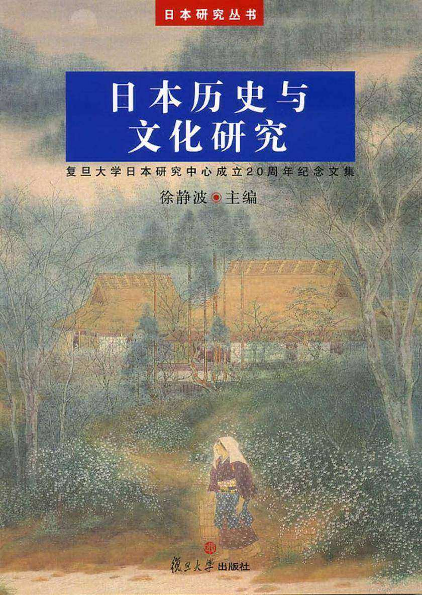 日本历史文化研究