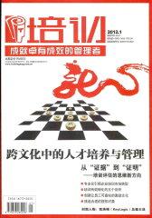 培训 月刊 2012年01期(电子杂志)(仅适用PC阅读)