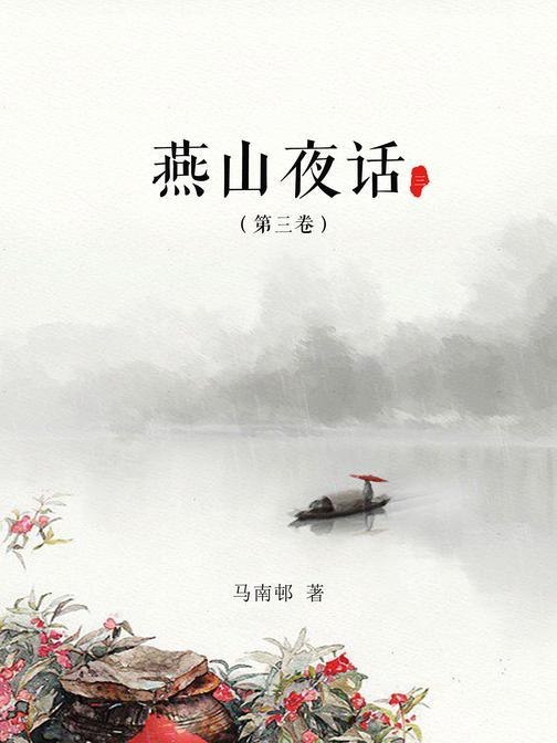 燕山夜话(第三卷)