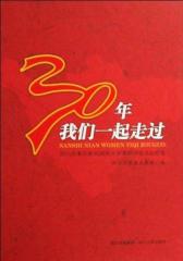 30年,我们一起走过:四川改革开放30周年大型系列评选活动纪念