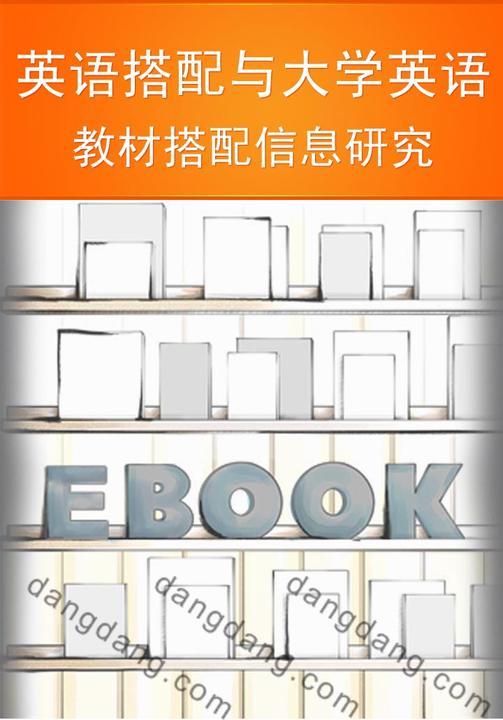 英语搭配与大学英语教材搭配信息研究
