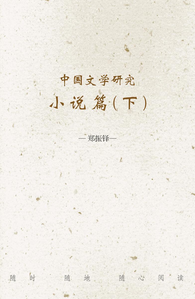 中国文学研究·小说篇(下)