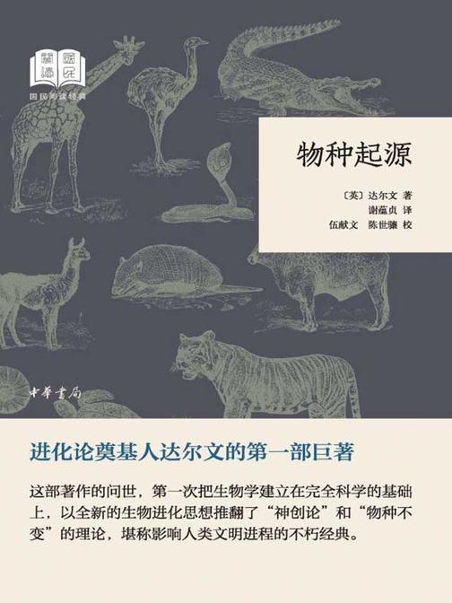 物种起源--国民阅读经典(平装)