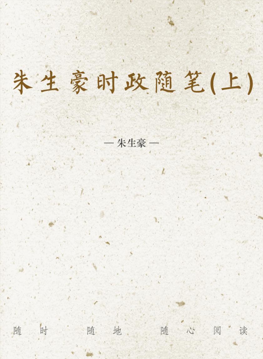 朱生豪时政随笔(上)